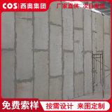 隔断材料隔墙板 贵州西奥仕隔墙板 轻质节能隔墙板