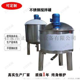 食品级304不锈钢液体搅拌罐搅拌桶可定制