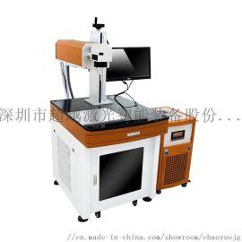深圳紫外激光打标机,塑胶玻璃打标,冷光陶瓷表面刻字
