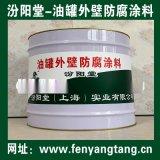油罐外壁防腐涂料、良好的防水性、耐化学腐蚀性能