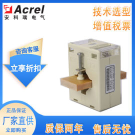 供应安科瑞AKH0.66K开口式电流互感器