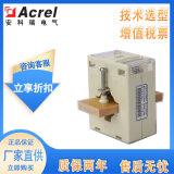 供應安科瑞AKH0.66K開口式電流互感器