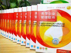 美萍汽车服务管理系统互联网版