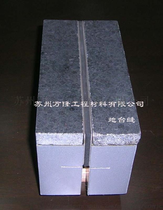 万弘伸缩缝盖板 建筑变形缝