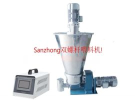 SanZhong 粉体喂料机,自动喂料器