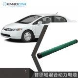 适用本田思域Civic圆柱形汽车混合动力镍氢电池