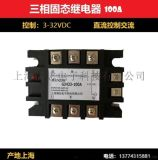 满志电子 三相固态继电器 JGX-3 60A 480V特价
