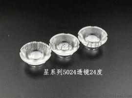 星系列5024透镜24度 LED灯具透镜聚光透镜