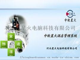 河北酒店收费软件温泉浴场收银系统行业专用