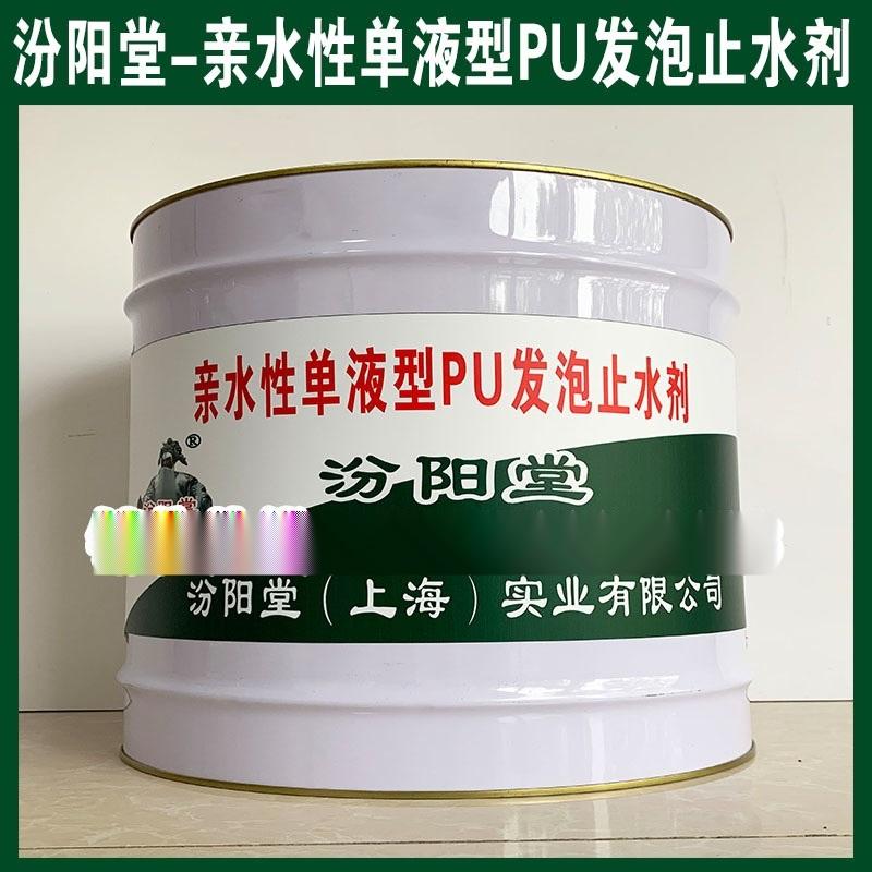 亲水性单液型PU发泡止水剂、良好的防水性能