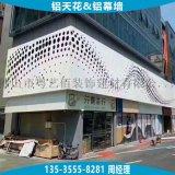 门头造型穿孔铝单板 广告牌装饰艺术穿孔铝板