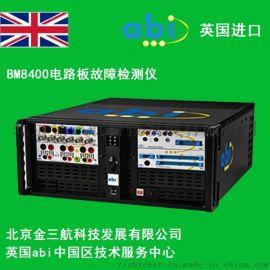 英国abi_BM8400电路板故障检测仪