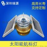 太陽能導航燈 長江航標燈 河道航道燈 太陽能航標燈