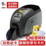 专业供应证件打印机斑马ZXP3