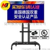 NB AVA1800-70-1P(55-80英寸)移動電視支架落地視頻會議教學一體機移動支架智慧會議平板觸摸屏電子白板推車