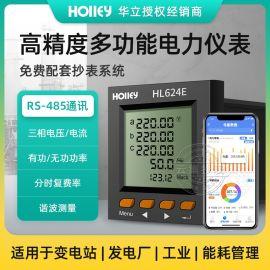 杭州华立HL624E-9SY高精度多功能电力仪表