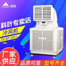 移动式工业空调水冷风机厂房降温车间通风环保空调