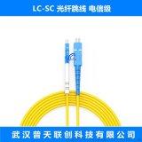 单模光纤跳线 LC-LC电信级尾纤
