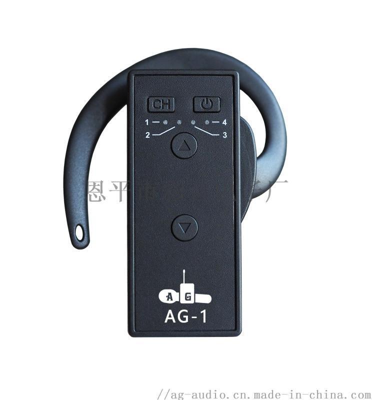 Angela品牌無線講解系統接收耳機