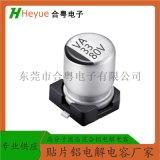 33UF80V 10*10固液混合贴片铝电解电容 高分子固液混合电解电容
