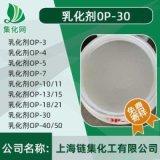 乳化剂OP-30 op30 乳化剂 **乳化剂