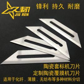 套标机刀88*50*19*1mm陶瓷分切刀片
