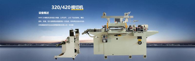 模切机,JC-350全自动模切机