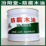 防腐木油、选汾阳堂品牌、防腐木油、包送货上门