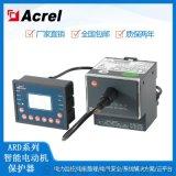 ARD3T K1 A800+60L模組化馬達保護器