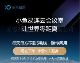小鱼易连 云视频会议系统软件远程网络会议高清视频 25方包年