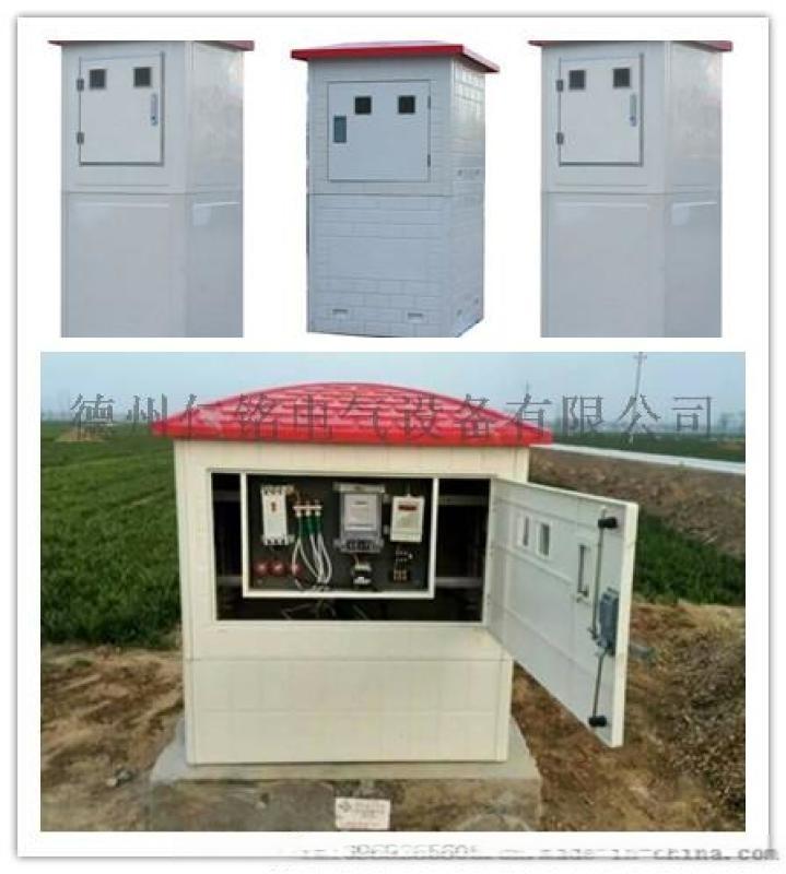 仁铭电气智能井房农业水价综合改革管理系统