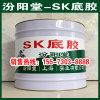 SK底胶、良好的防水性、耐化学腐蚀性能