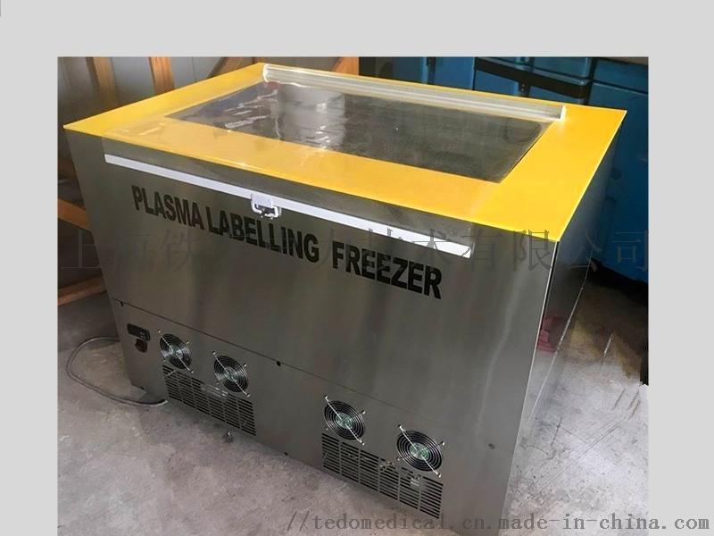 血漿貼標冷凍箱PLF28-H800生物標本試劑  冷鏈處理冰箱