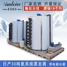 森德制冰机SDE-25T 日产25吨大型制冰机蒸发器片冰机制冰组件