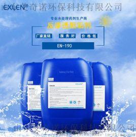 四川,贵州酸性反渗透膜阻垢剂0 EN-190