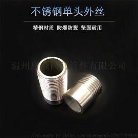 不锈钢单头丝,304单头丝,焊接单头丝