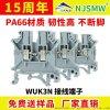 WUK3N接线端子,3平方接线端子,南京生产