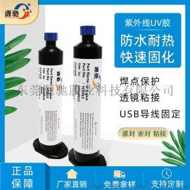 透明紫外线UV胶电子元件透镜粘接防水耐热灌封密封胶