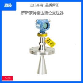 全新罗斯蒙特5408非接触式雷达液位变送器