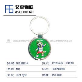 **小区门禁钥匙扣 包边滴胶卡F08芯片支持定制