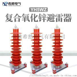氧化锌避雷器YH5WZ-51/134希然电气