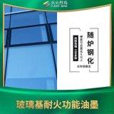 玻璃基钢化油墨  水性无机耐磨环保油墨