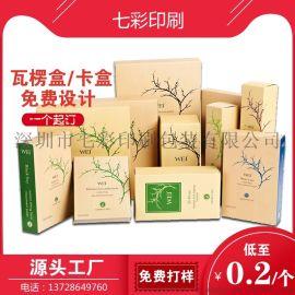 包装盒茶叶纸盒礼品外包装定做彩盒定制