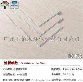 广州办公室SPC锁扣防水地板