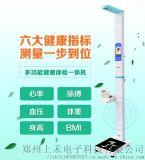 测量身高体重的电子秤 健康体检一体机