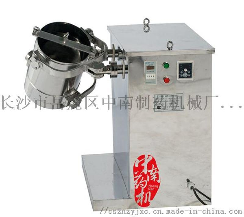 SWH系列三维混合机 可换罐体(中南制药机械厂)