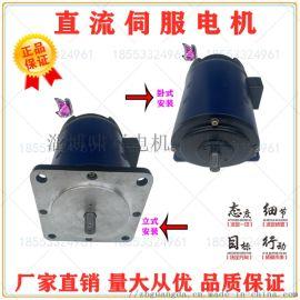 130SZ02 130SZ04伺服直流电机