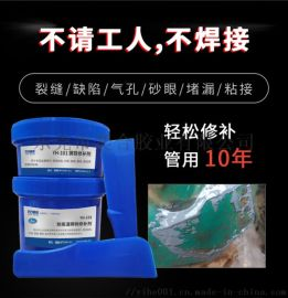 管道修补胶 奕合YH-101金属修补剂耐高温