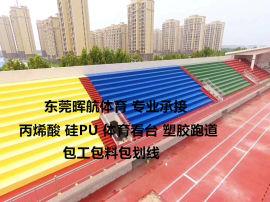 体育场看台刷漆,晖航厂家 运动场看台涂料颜色