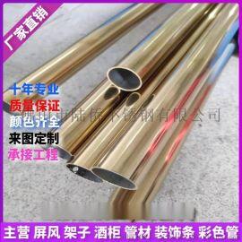 不锈钢钛金圆管25x0.9黄金色